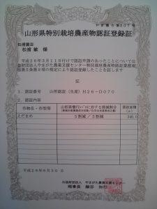 特別栽培農産物認証登録証