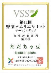 野菜ソムリエサミット賞状