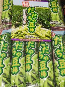 だだちゃ豆スナック菓子その4(うまい棒風)